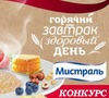 """Итоги конкурса """"Горячий завтрак - здоровый день!"""""""