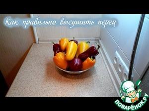 Рецепт Как сохранить перец на зиму