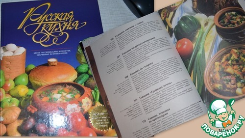 Кулинарная книга с пошаговыми