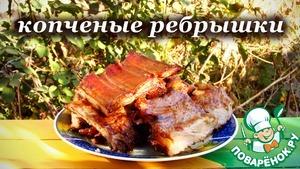 Как готовить Копченые ребрышки и маринад пошаговый рецепт с фотографиями