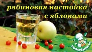Рецепт Рябиновая настойка с яблоками на самогоне