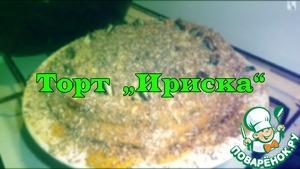 """Рецепт Торт """"Ириска"""""""
