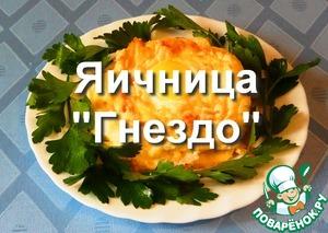 """Рецепт Яичница """"Гнезда"""""""