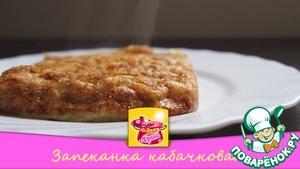 """Рецепт Кабачковая запеканка """"Ленивые оладьи"""""""
