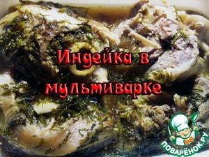 Рецепт Индоножки