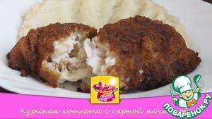 Рецепт Куриная котлета с сырной начинкой