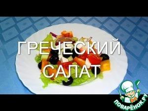 Рецепт Греческий салат классический