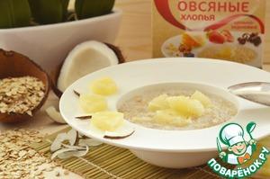 """Рецепт Овсяный завтрак """"Пина Колада"""""""