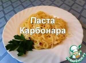 Рецепт: Паста Карбонара со сливочным соусом