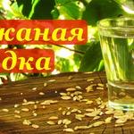 Ржаная водка, очищенная белком