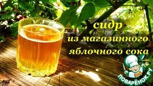 Рецепт Яблочный сидр из магазинного сока