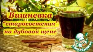 """Рецепт Вишневка """"Старосветская"""" на дубовой щепе"""