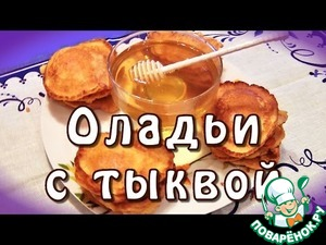 Оладьи из тыквы простой пошаговый рецепт приготовления с фото как приготовить