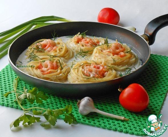 креветки в сливочном соусе с макаронами рецепт с фото