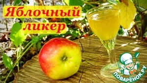 Рецепт Яблочный ликер