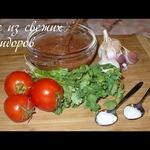Соус из свежих помидоров