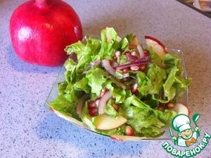 Рецепт Листовой салат с яблоками и зернами граната