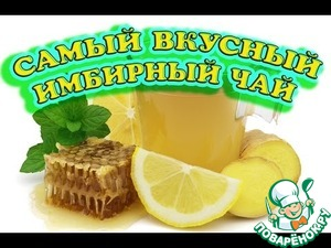 Рецепт Имбирный чай для иммунитета