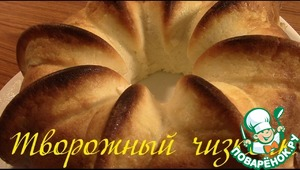 Творожный чизкейк по Дюкану рецепт приготовления с фото