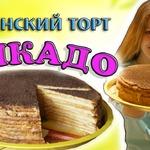 "Армянский торт ""Микадо"""