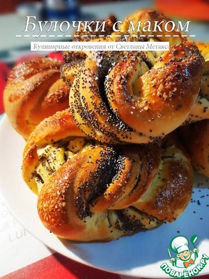 Рецепт Вкусные булочки с маком