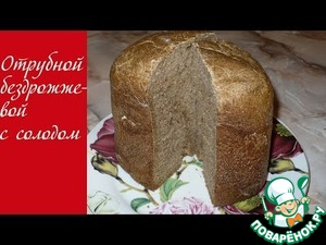Хлеб на закваске с солодом и отрубями рецепт приготовления с фото
