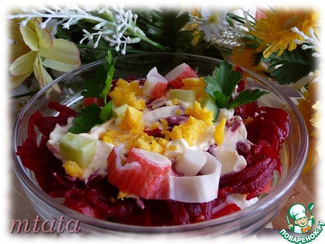 крабовый салат со свеклой рецепт