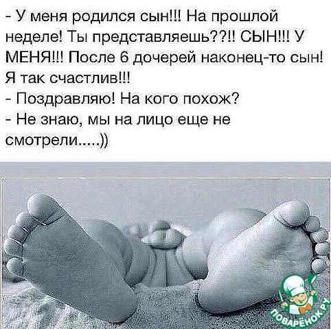 Прикольные статусы при рождении сына