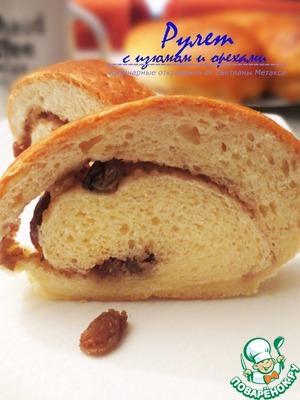 Рецепт Рулет с начинкой из изюма и грецких орехов