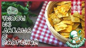 Чипсы из лаваша с паприкой простой пошаговый рецепт приготовления с фото