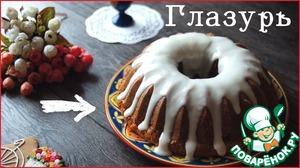 Рецепт Королевская глазурь