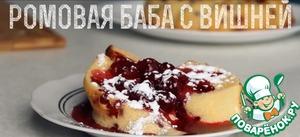 Ромовая баба с вишней вкусный рецепт с фото как готовить