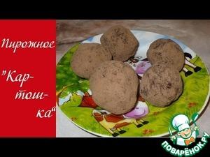 """Рецепт Пирожное """"Картошка"""" с орехами и семенами льна"""