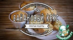 Как готовить Банановый кекс домашний рецепт приготовления с фотографиями пошагово
