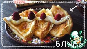Рецепт Блины на кефире, без яиц
