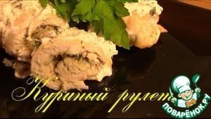 Куриный рулет по Дюкану простой пошаговый рецепт приготовления с фотографиями как готовить