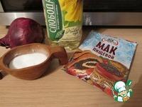 Люблинский цибуляж ингредиенты