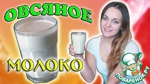 Рецепт Растительное овсяное молоко
