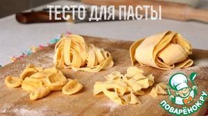 Рецепт Тесто для пасты (классическое)