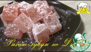 Рецепт Как сделать рахат лукум (желейные конфеты) по Дюкану