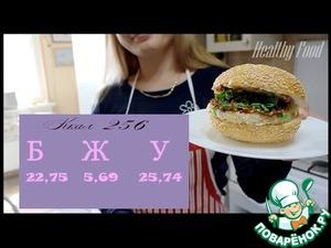 Рецепт Полезный бургер