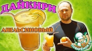 """Рецепт Коктейль """"Апельсиновый Дайкири"""""""