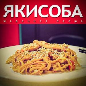"""Рецепт Японская лапша """"Якисоба"""""""