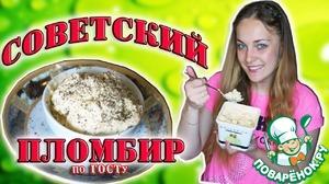 Рецепт Советский пломбир по ГОСТу