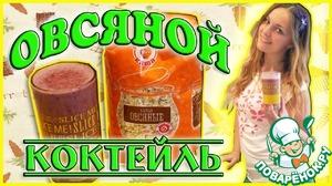 Рецепт Коктейль из овсяного молока