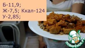 Рецепт Тушеная говядина по-венгерски
