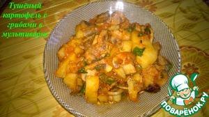 Рецепт Тушёный картофель с грибами в мультиварке