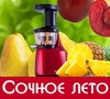 "Итоги конкурса ""Сочное Лето Hurom"""
