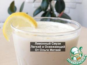 Рецепт Лимонный смузи
