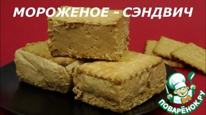Рецепт Домашнее мороженое-сэндвич